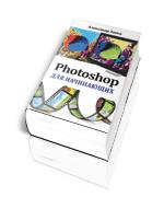 самоучитель на фотошоп скачать бесплатно - фото 6