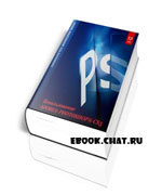 учебник Adobe Photoshop CS5